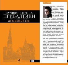 ЛУЧШИЕ ГОРОДА ПРИБАЛТИКИ : Рига, Таллин, Вильнюс : путеводитель
