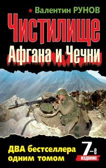 Чистилище Афгана и Чечни. ДВА бестселлера одним томом. 7-е издание