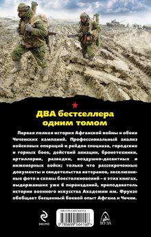 Обложка сзади Чистилище Афгана и Чечни. ДВА бестселлера одним томом. 7-е издание Валентин Рунов