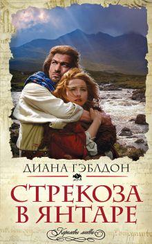 Гэблдон Д. - Стрекоза в янтаре обложка книги