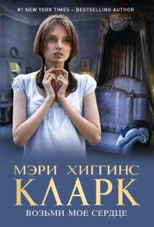 Хиггинс Кларк М. - Возьми мое сердце обложка книги