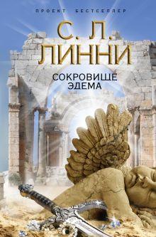 Сокровище Эдема обложка книги