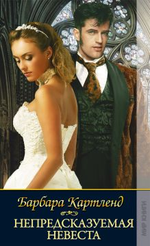 Непредсказуемая невеста