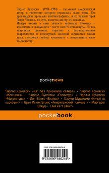 Обложка сзади Почтамт Чарльз Буковски