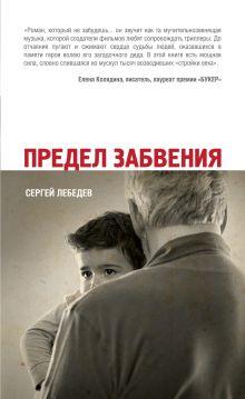 Лебедев С.С. - Предел забвения обложка книги