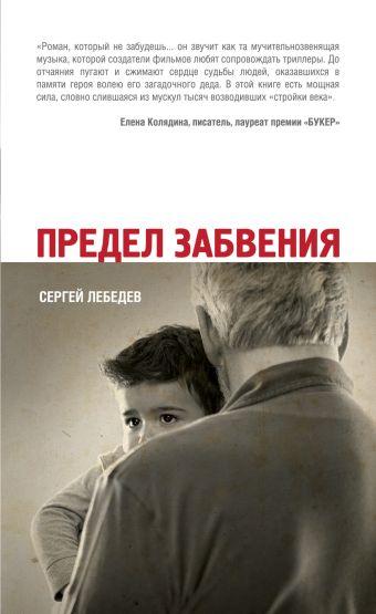 Предел забвения Лебедев С.С.