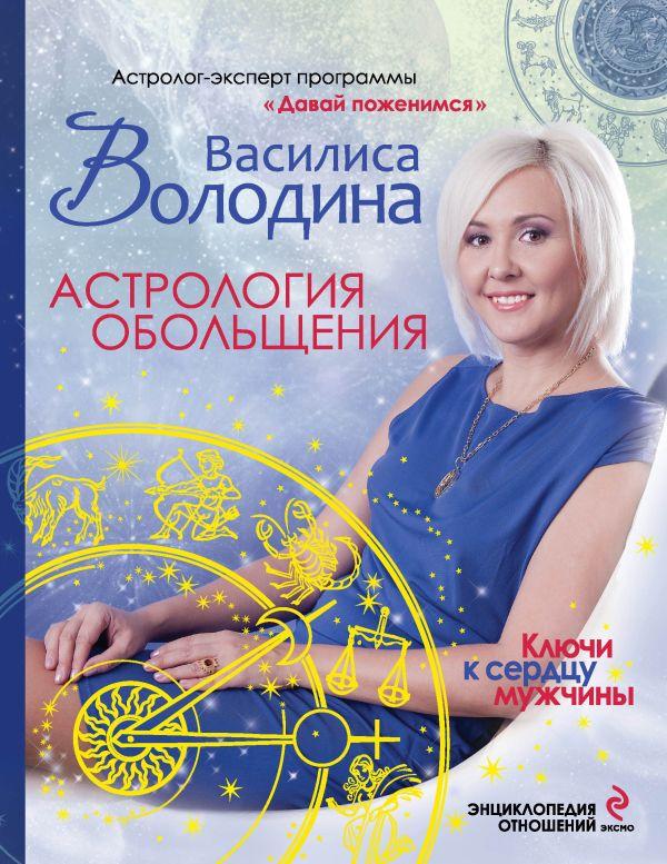 Скачать книгу астрология обольщения василиса володина