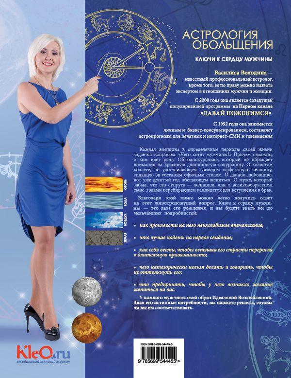 астрология обольщения василиса володина читать онлайн бесплатно