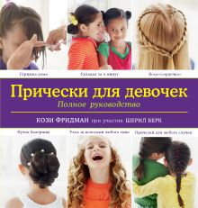 Фридман К. - Прически для девочек. Полное руководство обложка книги