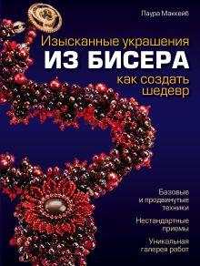Маккейб Л. - Изысканные украшения из бисера: как создать шедевр (синяя) обложка книги