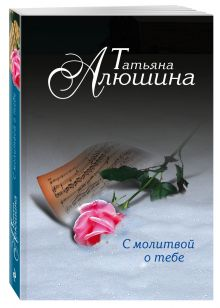 Алюшина Т.А. - С молитвой о тебе обложка книги