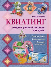 Каминская Е.А. - Квилтинг: создаем уютный текстиль для дома обложка книги