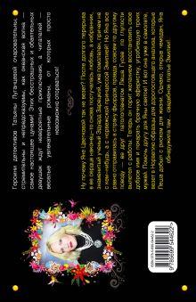 Обложка сзади Повелительница сердец Татьяна Луганцева