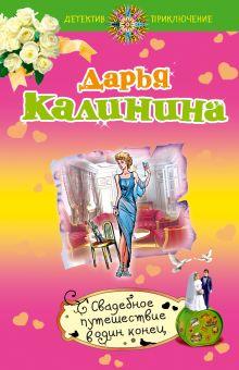 Калинина Д.А. - Свадебное путешествие в один конец обложка книги