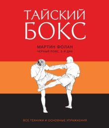 Фолан М. - Тайский бокс обложка книги