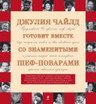 Чайлд Дж. - Джулия Чайлд готовит вместе со знаменитыми шеф-поварами' обложка книги