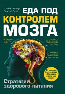 Ингвар М., Эльд Г. - Еда под контролем мозга обложка книги