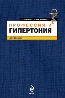 Цфасман А.З. - Профессия и гипертония обложка книги