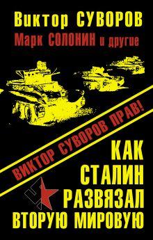 Как Сталин развязал Вторую Мировую войну. ВИКТОР СУВОРОВ ПРАВ! обложка книги