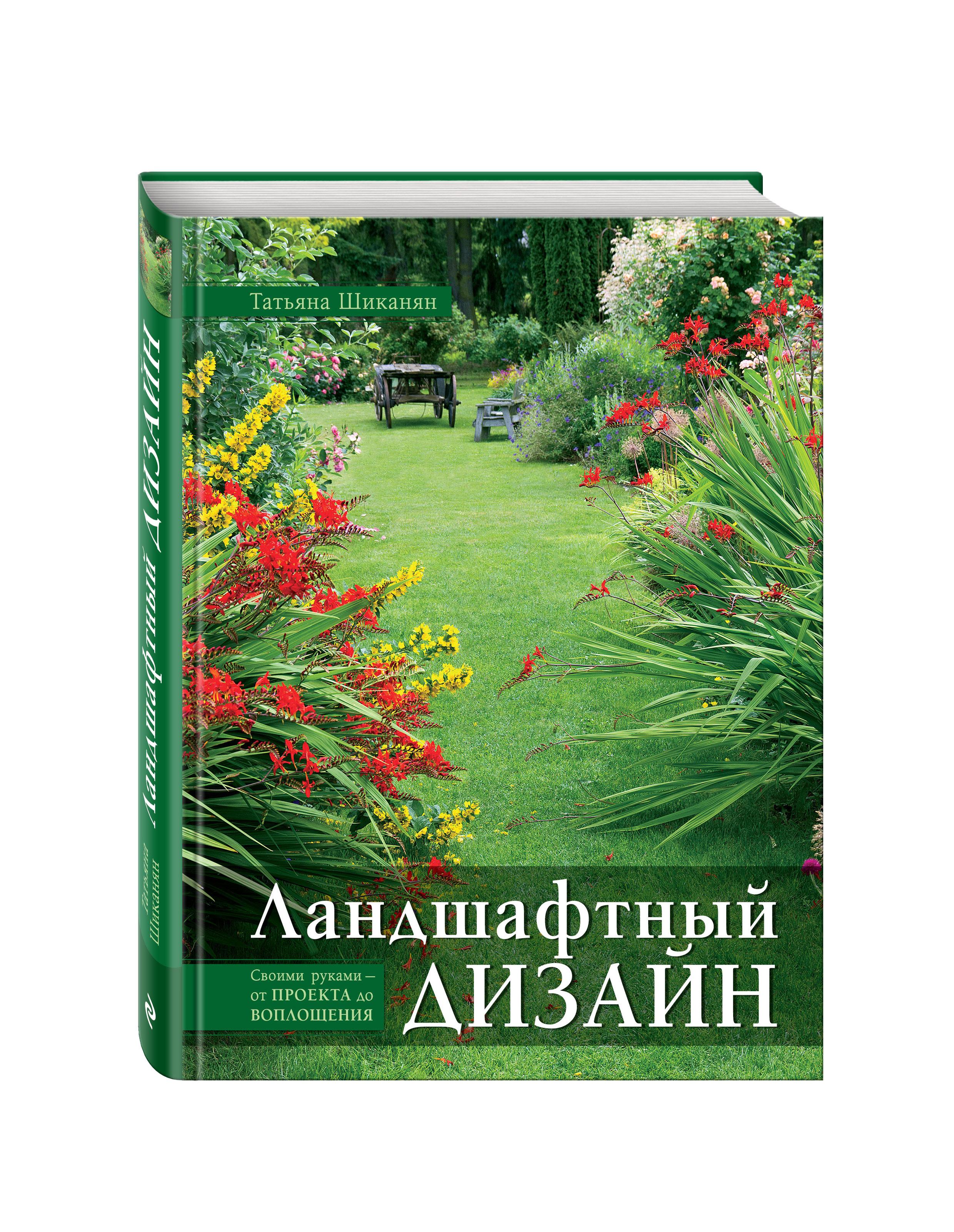 Ландшафтный дизайн. Своими руками - от проекта до воплощения ( Шиканян Т.Д.  )