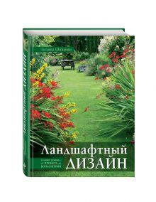 Шиканян Т.Д. - Ландшафтный дизайн. Своими руками - от проекта до воплощения обложка книги