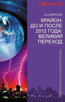Кэрролл Л. - Крайон. До и после 2012 года: Великий Переход обложка книги