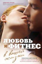Мурзин Д.В. - Любовь и фитнес в вашей жизни' обложка книги