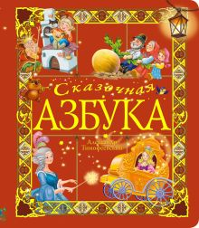 Тимофеевский А.П. - 5+ Сказочная азбука обложка книги