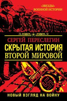 Скрытая история Второй Мировой. Новый взгляд на Войну между Реальностями обложка книги