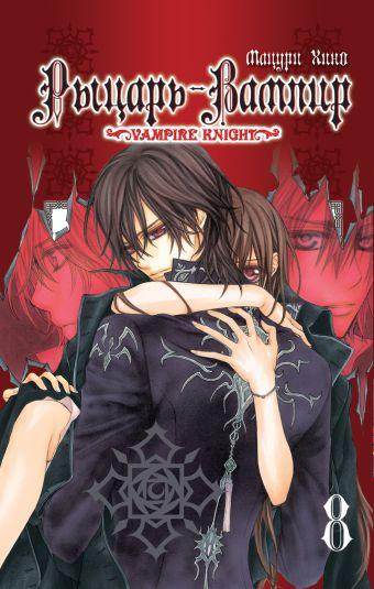 Рыцарь-вампир. Книга 8 Хино М.