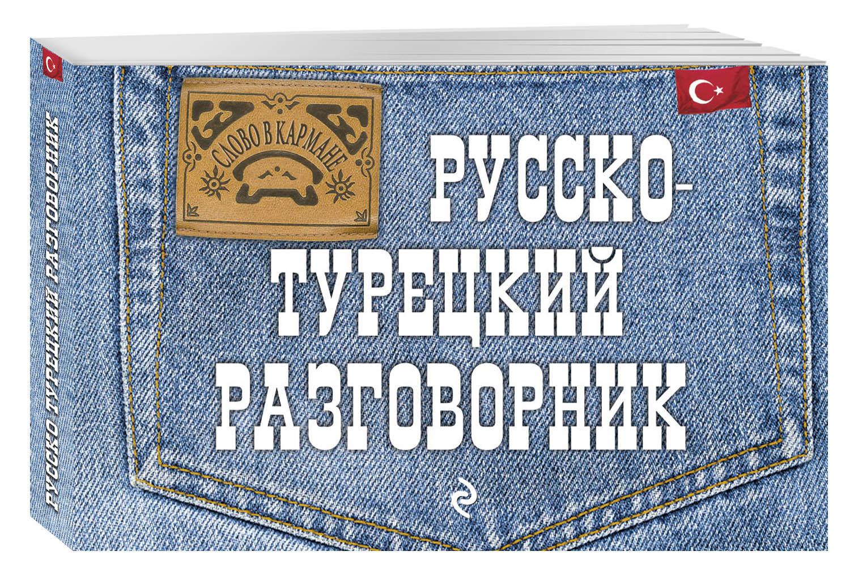 Русско-турецкий разговорник ( Логвиненко И.А.  )
