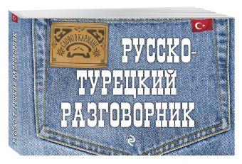 Русско-турецкий разговорник Логвиненко И.А.