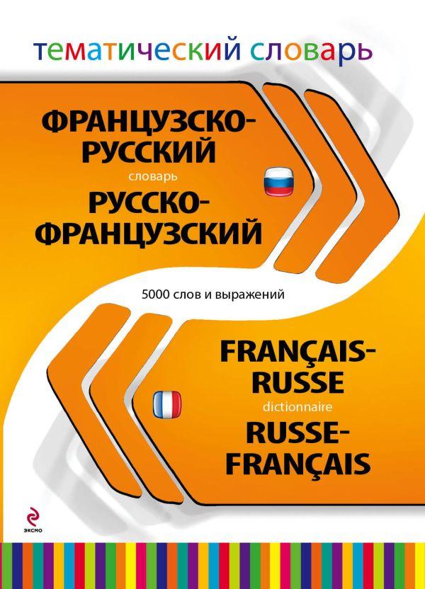 французско-русский фразеологический словарь скачать