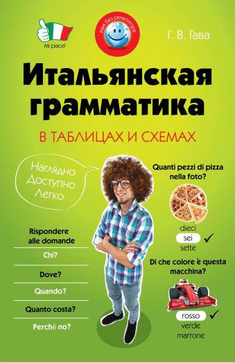 Итальянская грамматика в таблицах и схемах Гава Г.В.