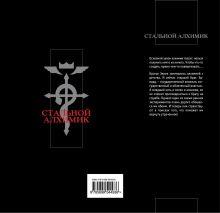 Обложка сзади Стальной алхимик. Книга 1 Хирому Аракава