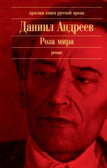 Обложка Роза мира Даниил Андреев