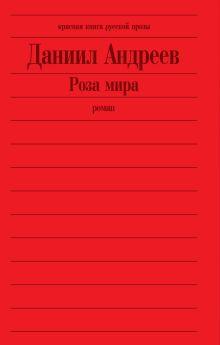 Обложка сзади Роза мира Даниил Андреев