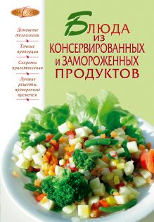 - Блюда из консервированных и замороженных продуктов обложка книги