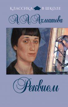 Ахматова А.А. - Реквием обложка книги
