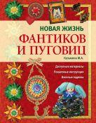 Кузьмина М.А. - Новая жизнь фантиков и пуговиц' обложка книги