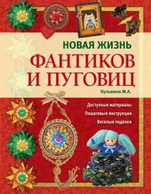 Кузьмина М.А. - Новая жизнь фантиков и пуговиц обложка книги