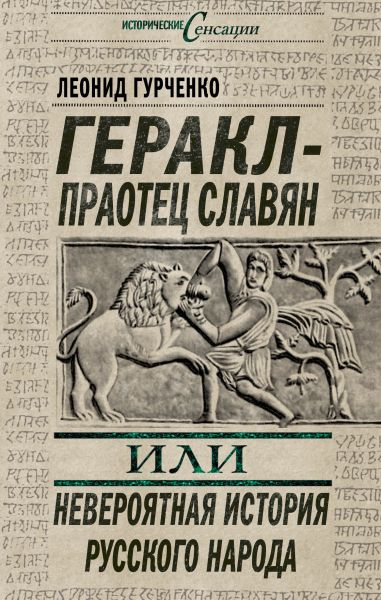 Геракл – праотец славян, или Невероятная история русского народа