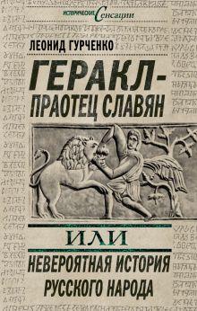 Гурченко Л. - Геракл – праотец славян, или Невероятная история русского народа обложка книги