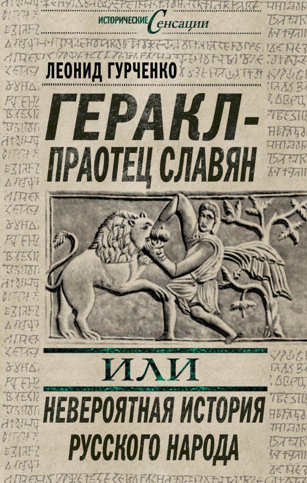 Геракл – праотец славян, или Невероятная история русского народа Гурченко Л.