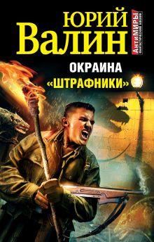 Валин Ю. - Окраина. «Штрафники» обложка книги