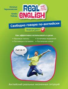 Свободно говорю по-английски (+ компакт-диск MP3)