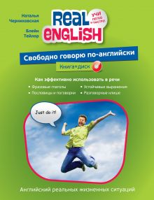 Свободно говорю по-английски (+СD) обложка книги