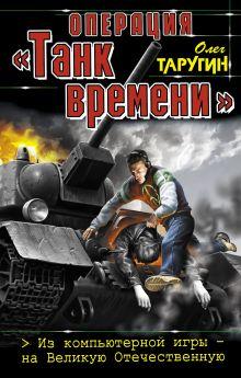 Таругин О.В. - Операция Танк времени. Из компьютерной игры – на Великую Отечественную обложка книги