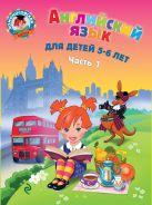 Английский язык: для детей 5-6 лет. Ч. 1