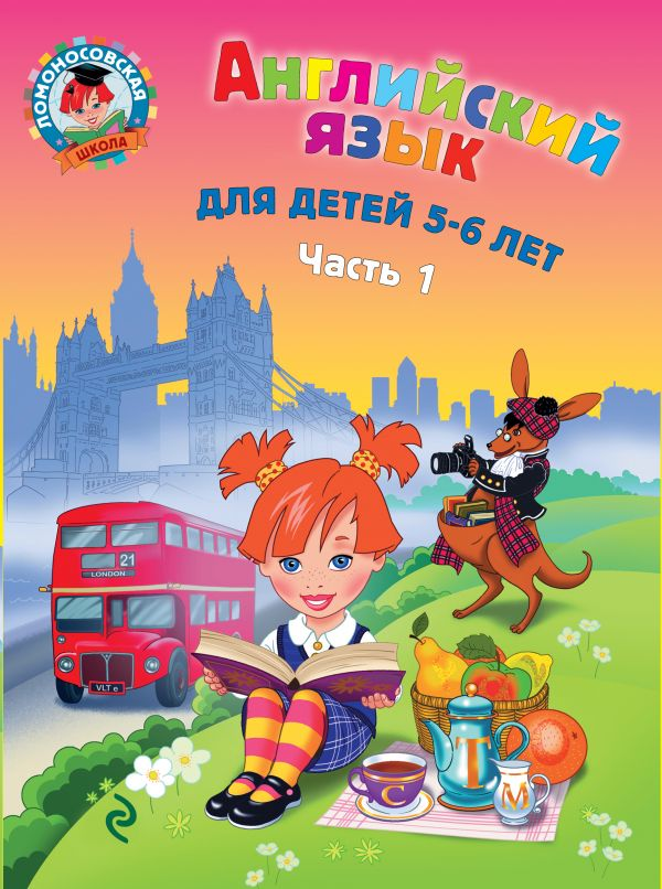 Английский язык: для детей 5-6 лет. Ч. 1 Крижановская Т.В.